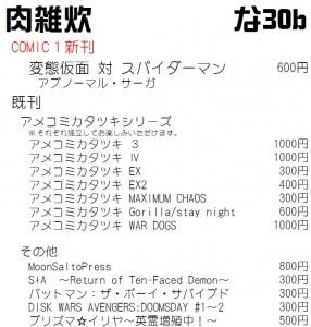 COMIC1☆10お品書き